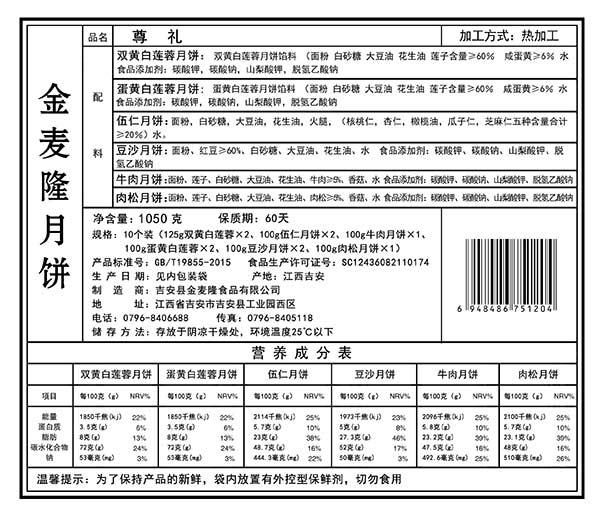 尊禮配料表.jpg