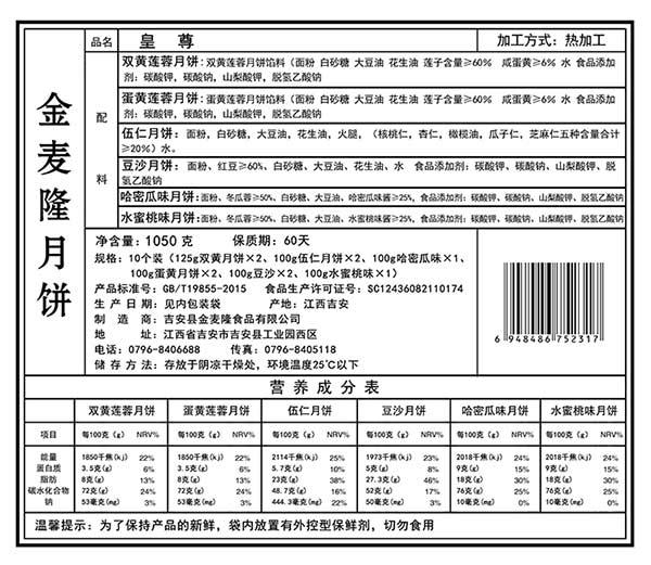 皇尊配料表.jpg